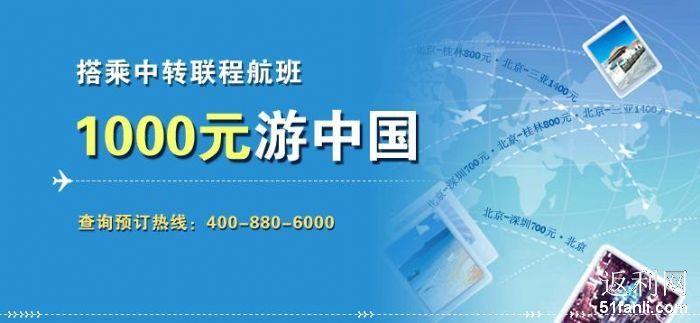 搭乘中转联程航班 1000游中国