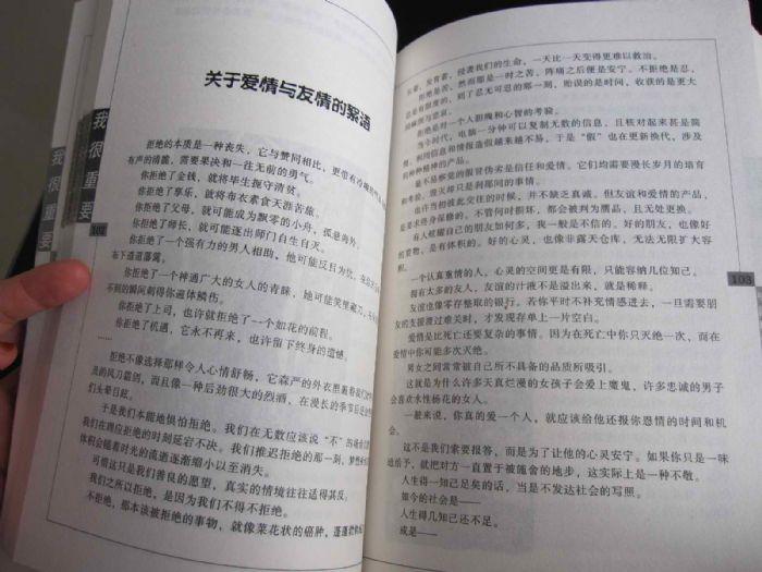 读书摘记与心得体会图-十张精美实图及读书心得  摘录下的一篇文章
