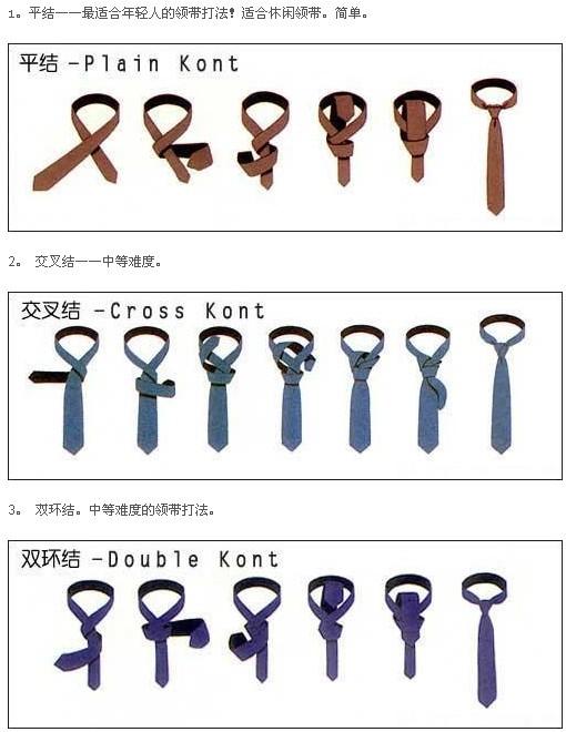 附送休闲领带的几种经典打法:)